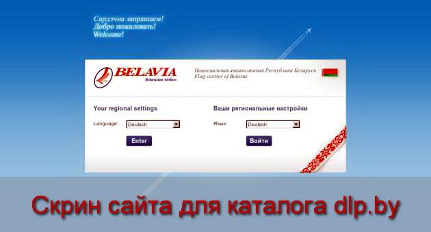 БЕЛАВИА - Национальная авиакомпания Республики Беларусь... - belavia.by