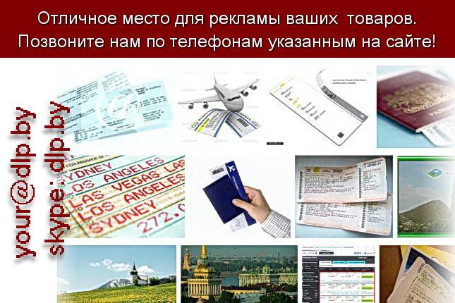 Авиакомпания Уральские авиалинии Ural Airlines Авиабилеты