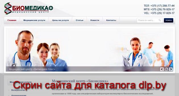 УЗИ щитовидной  железы в Минске - biomedica.by