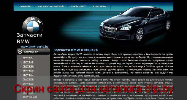 Запчасти BMW  E38 - bmw-parts.by