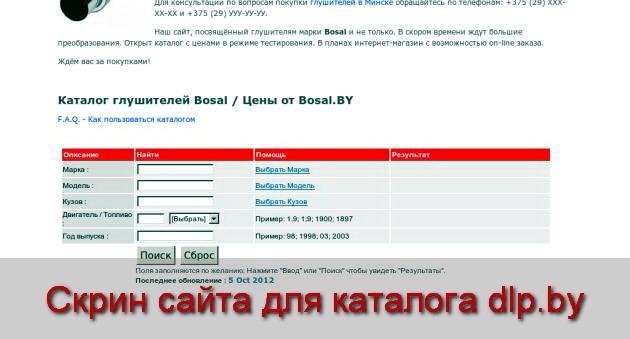 Глушители для NISSAN Almera - bosal.by
