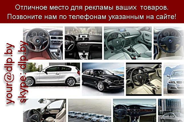 Запрос: «bmw ремонт», рубрика: Марки легковых автомобилей