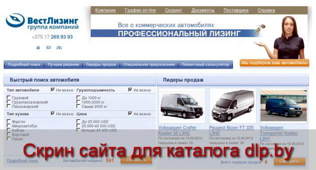 Вест лизинг » Марка » Fiat - bus.wl.by