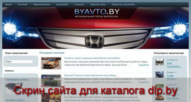 Byavto.by - большой выбор б/у автомобилей - Chery Fora (2001) 95 000$... - byavto.by