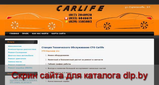 Развал -Схождение | Станция технического обслуживания Карлайф СТО Минск... - carlife.by