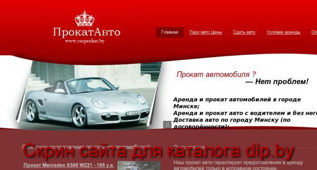 Прокат лимузинов в Минске. Bentley Continental - carprokat.by