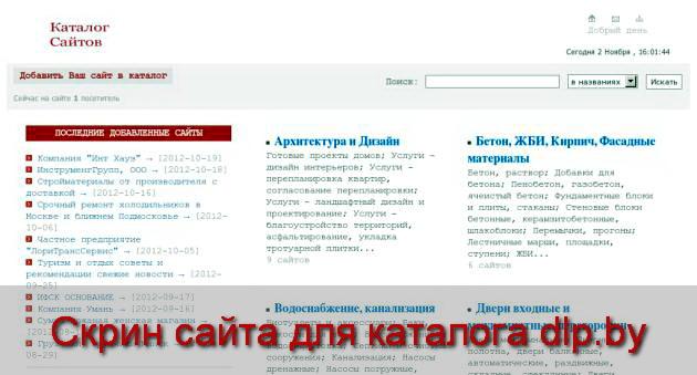 Howo-Amur - catalog.naparnik.of.by