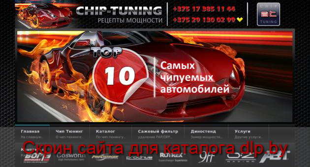 Audi - chip-tuning.by