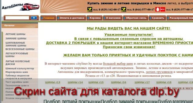 Шипованные  зимние шины купить в минске - cityliner.by