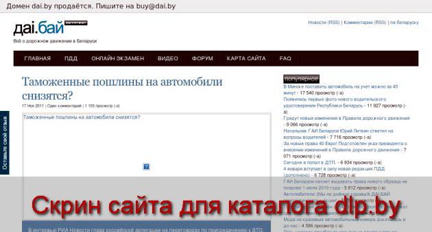 ПДД  Онлайн   Всё о дорожном  движении в Беларуси - dai.by