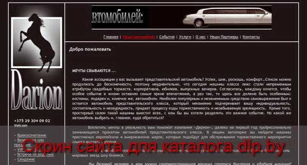 Прокат автомобилей в Минске. Аренда автомобилей в Минске.  - darion.by