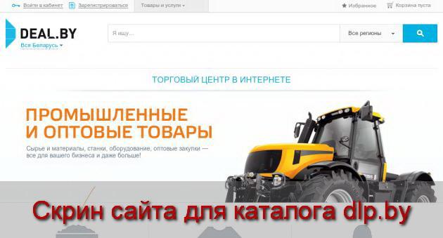 Компании Минска: ...автозапчасти  для иномарок, автозапчасти  ваз, японские... - deal.by