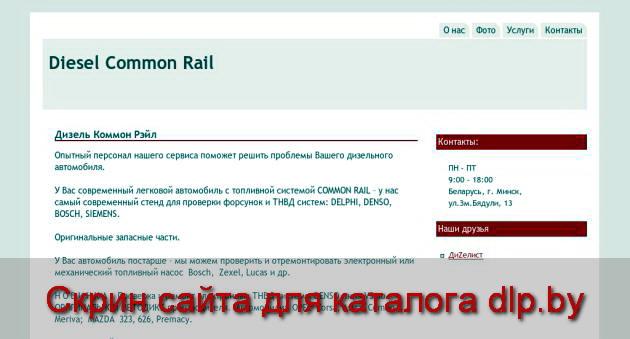 Diesel Common Rail - Дизель Коммон Рэйл  - diesel-commonrail.by