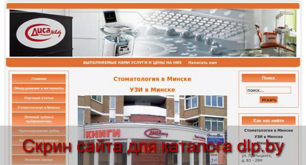 УЗИ  органов малого  таза (OMT - матки, придатков, предстательной железы)... - disamed.net