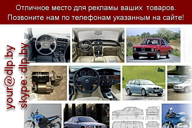 Запрос: «bmw скачать», рубрика: Марки легковых автомобилей