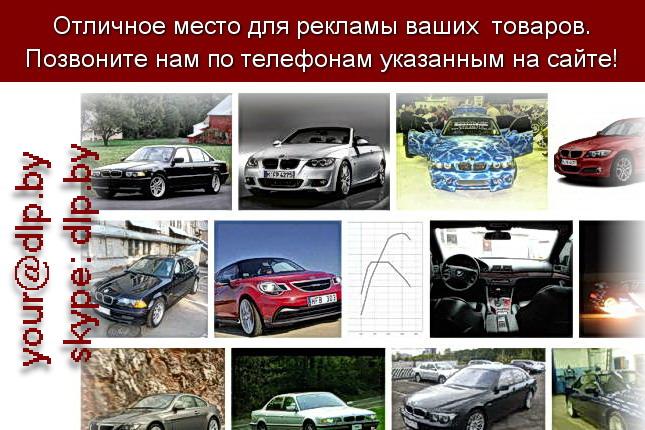 Запрос: «бмв москва», рубрика: Марки легковых автомобилей