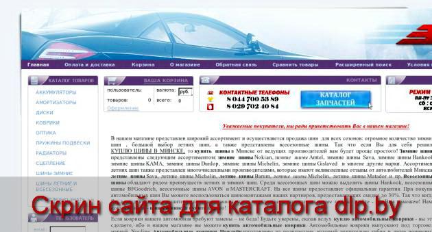 Шины  в Минске - продажа качественных шин по хорошим ценам - europart.by
