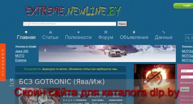 Новые явы  350 и 300 - Extreme NewLine.by - extreme.newline.by