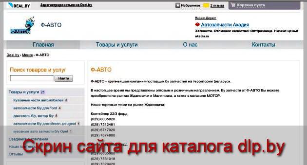 двигатели  внутреннего сгорания б/у Ford: продажа, цена в Минске.... - f-avto.deal.by