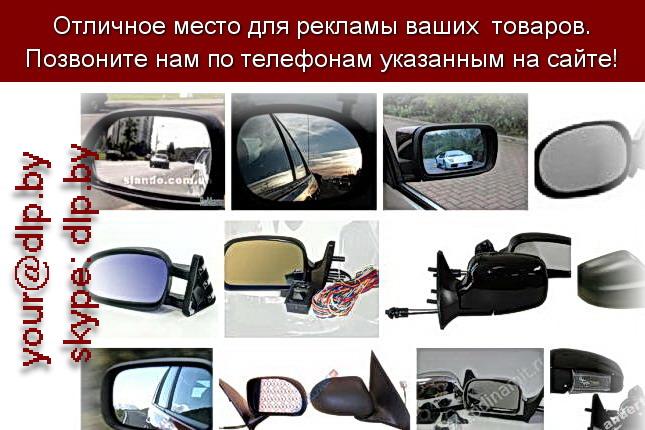 Запрос: «боковое зеркало», рубрика: Автомобили