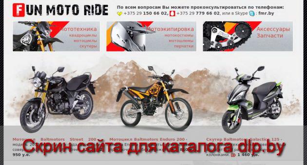купить скутер или мотоцикл в минске #16