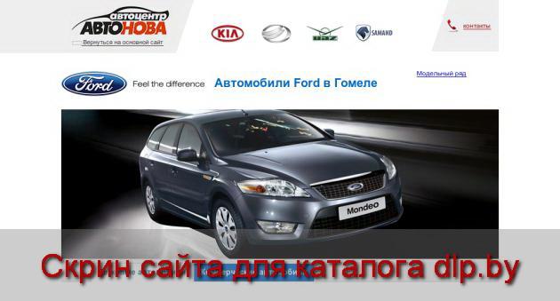 Технические  характеристики  Ford  Focus III (Форд  Фокус 3) - Гомель Ford... - ford.autonova.by