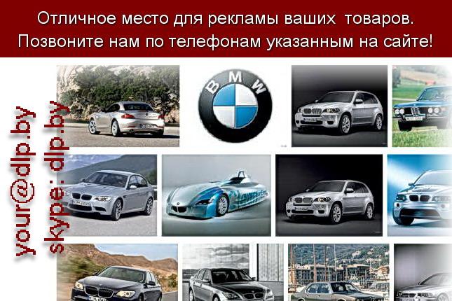 Запрос: «bmw цены», рубрика: Марки легковых автомобилей