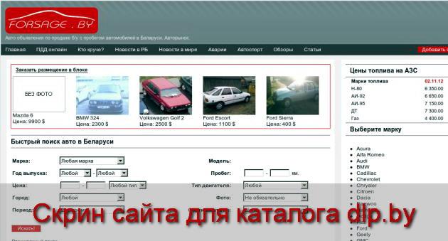 Audi  б/у, купить Ауди  в Минске, продажа Audi в Белоруссии с пробегом - forsage.by