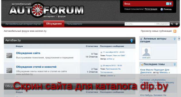 honda 4 d - Просмотр профиля - Автомобильный форум www.autoban.by - forum.autoban.by