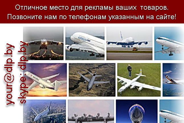 Запрос: «большой самолет», рубрика: Авиация