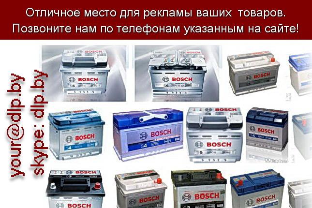 Запрос: «bosch аккумуляторы», рубрика: Автозапчасти