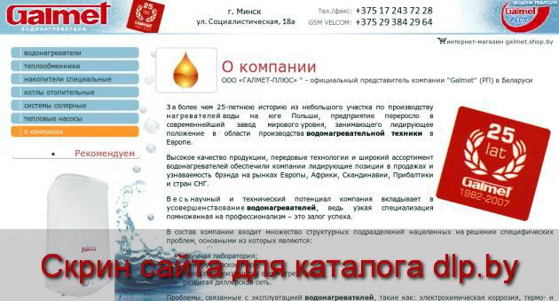 Тепловые  насосы :: Водонагреватели Galmet Plus - galmet.by