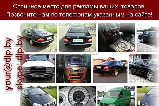 Запрос: «бу мерседес», рубрика: Марки грузовых автомобилей
