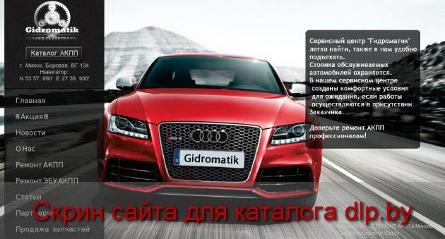 BMW  : РЕМОНТ АКПП - gidromatik.by