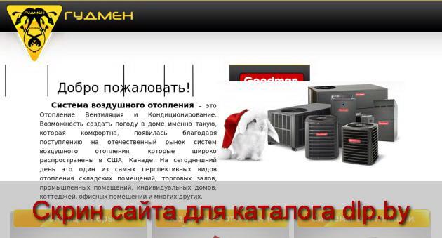 Воздушное отопление на тепловых  насосах » ООО
