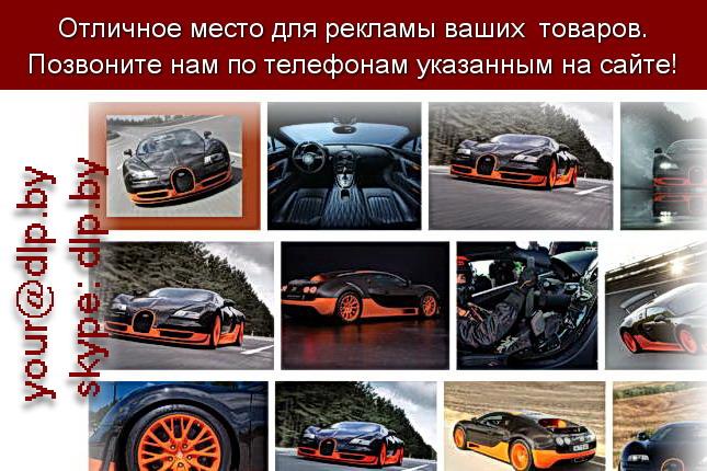 Запрос: «bugatti», рубрика: Марки легковых автомобилей