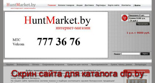 Huntmarket.by  - huntmarket.by