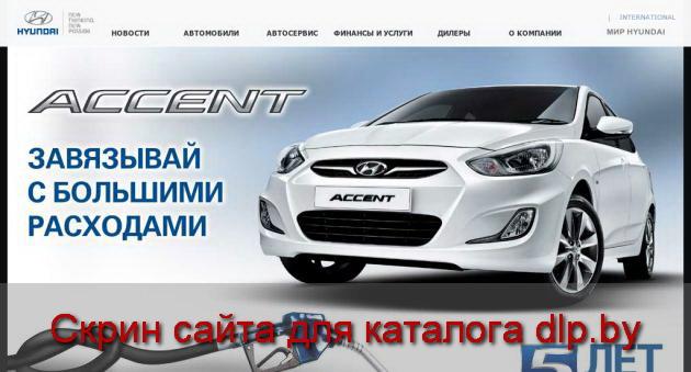 Авторизованный Дистрибьютор Hyundai Motor Company в РБ - Обзор - hyundai.by