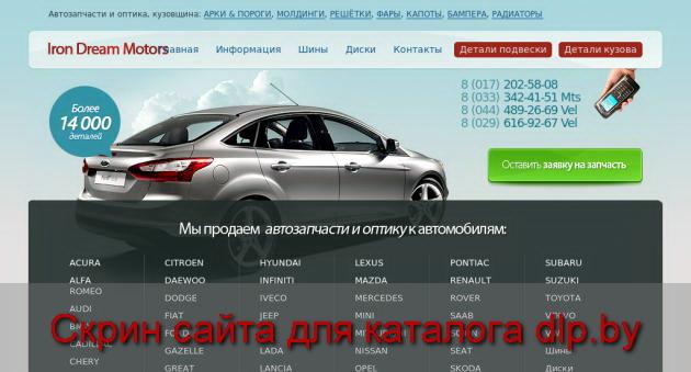 Автомобильные запчасти в Минске для BMW  X5 (E 53) - idm.by