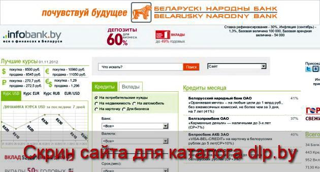 InfoBank.by | Лизинг | Просмотр новости  - infobank.by