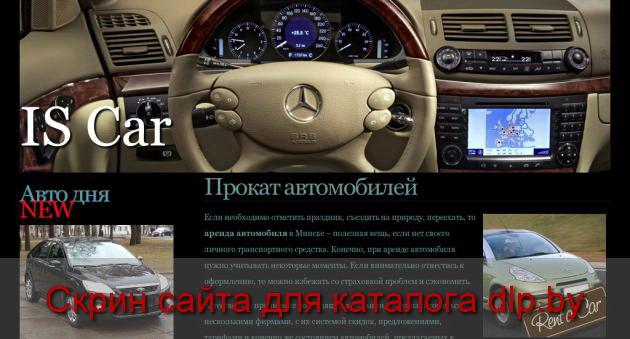 Аренда автомобиля BMW  7 (E66) | IS Car - is-car.by
