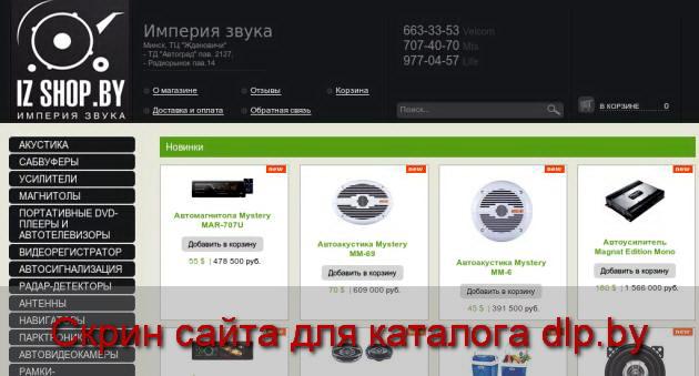 Штатная магнитола INTRO CHR-3701CV (Honda  Civic 4 D  06+ (IE)) -> Honda... - iz.shop.by