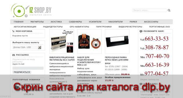 Переходные рамки для автомагнитол на Audi купить в Минске по лучшей цене... - izshop.by