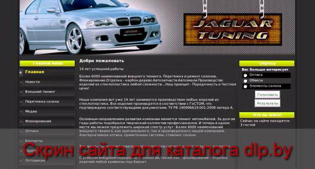 ТЮНИНГ | студия Jaguar-Tuning - Главная - jaguar-tuning.by
