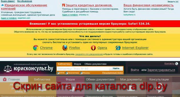 Юрисконсульт.by — информационно-поисковый портал для юристов  - jurisconsult.by