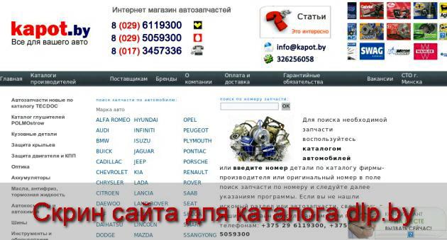 автозапчасти для иномарок | интернет автозапчасти | продажа... - kapot.by
