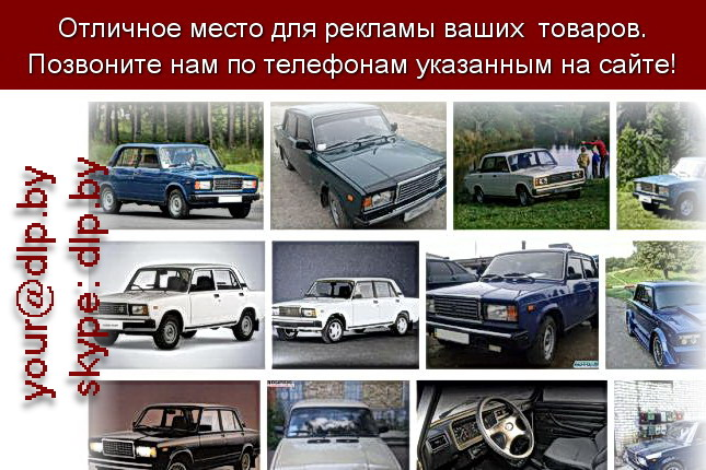 Запрос: «ваз 2107 двигатель», рубрика: Автозапчасти