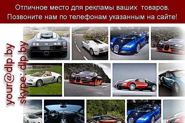 Запрос: «bugatti veyron», рубрика: Марки легковых автомобилей