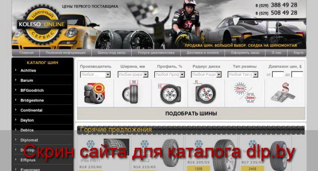 Летние  шины , летняя  резина - koleso-online.by