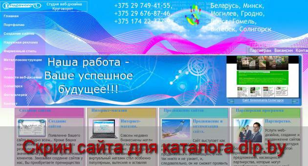 Subaru - Белорусский топ интернет-сайтов студии веб-дизайна Круговорот. - krugovorot.org